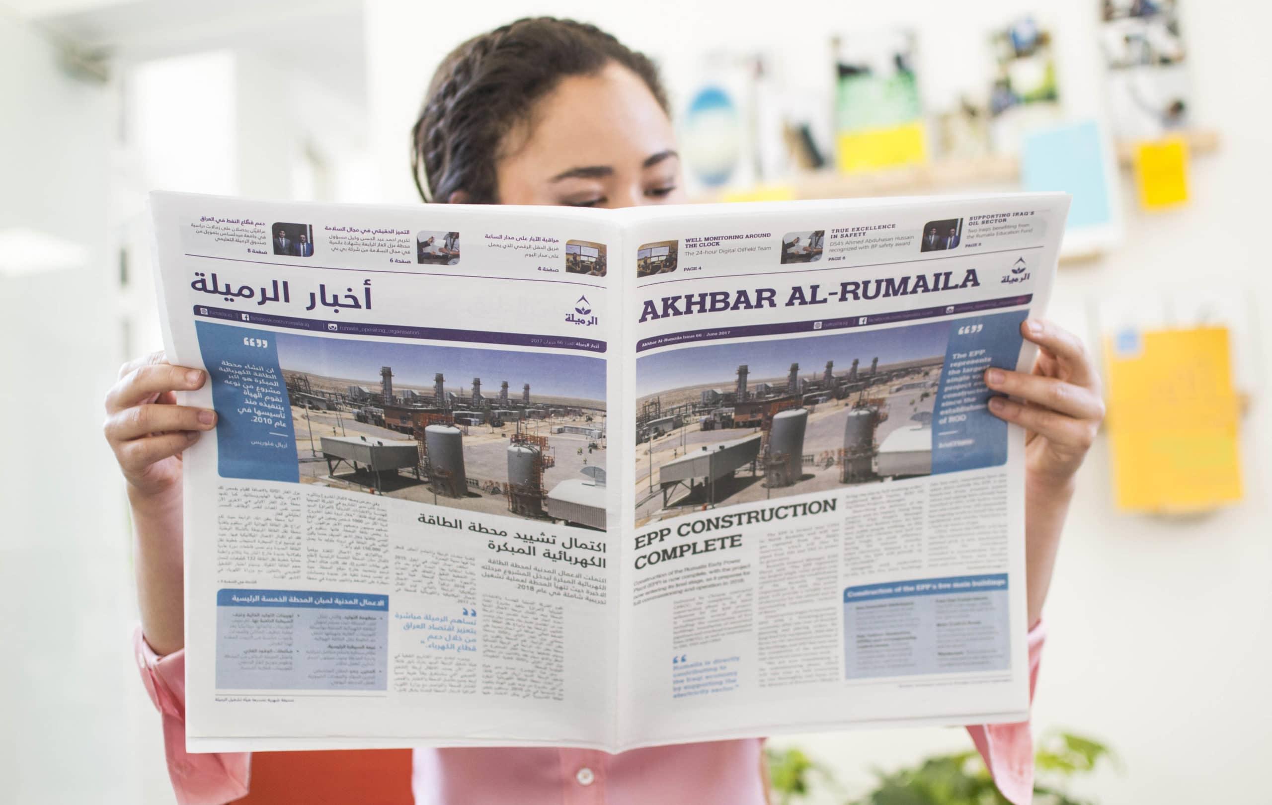 Women reading Rumaila Newspaper